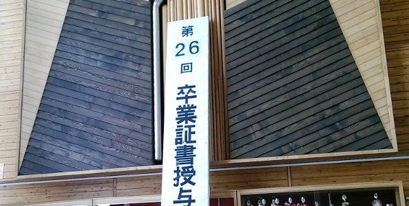 第26回 卒業式