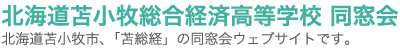 北海道苫小牧総合経済高等学校 同窓会ウェブサイト